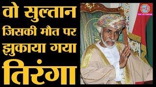 PM Modi और India के करीबी Oman के Sultan Qaboos bin Said al Said की कहानी