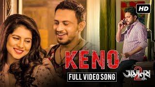 Keno | Amanush 2 | Arijit Singh | Soham | Payel | Rajib | 2015