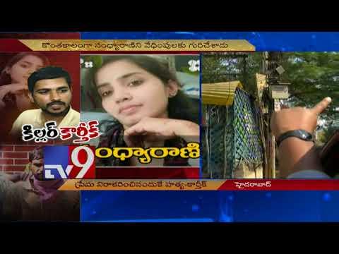 Sandhya Rani's dying declaration - TV9 Exclusive