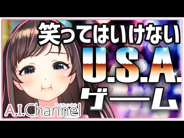 【大集合】絶対笑ってはいけないUSAゲームに挑戦!!