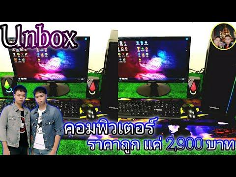 Unbox คอมพิวเตอร์ ราคาถูก จาก Lazada แค่ 2900 บาท [ คอมครบชุด พร้อมใช้งาน ]