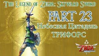 The Legend of Zelda Skyward Sword прохождение / Walkthrough Part #23 Небесная Цитадель ТРИФОРС