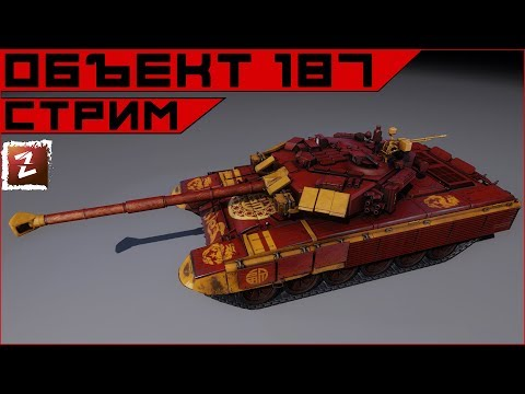 Armored Warfare. Объект