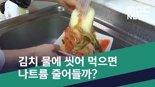 [스마트 리빙] 김치 물에 씻어 먹으면 나트륨 줄어들까…