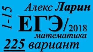 Разбор Варианта  ЕГЭ Ларина №225 (№1-15).