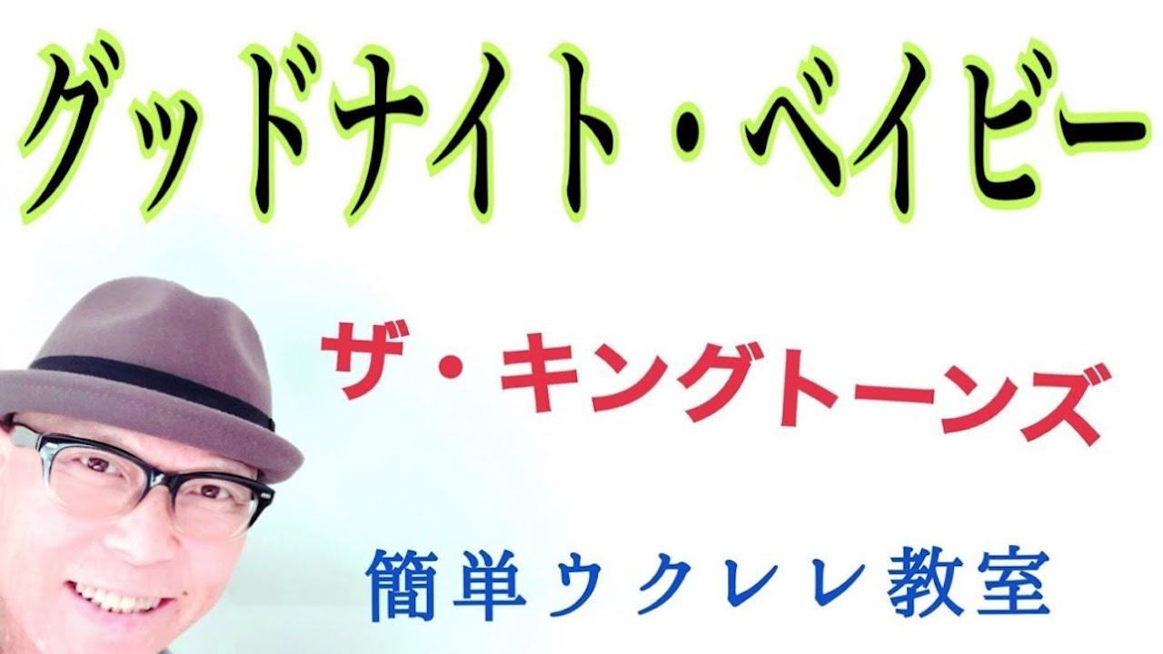 グッドナイト・ベイビー / ザ・キングトーンズ【ウクレレ 超かんたん版 コード&レッスン付】GAZZLELE