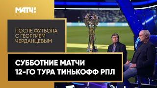 После футбола с Георгием Черданцевым Выпуск от 24 10 2020