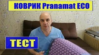 Обзор массажного комплекта Pranamat ECO