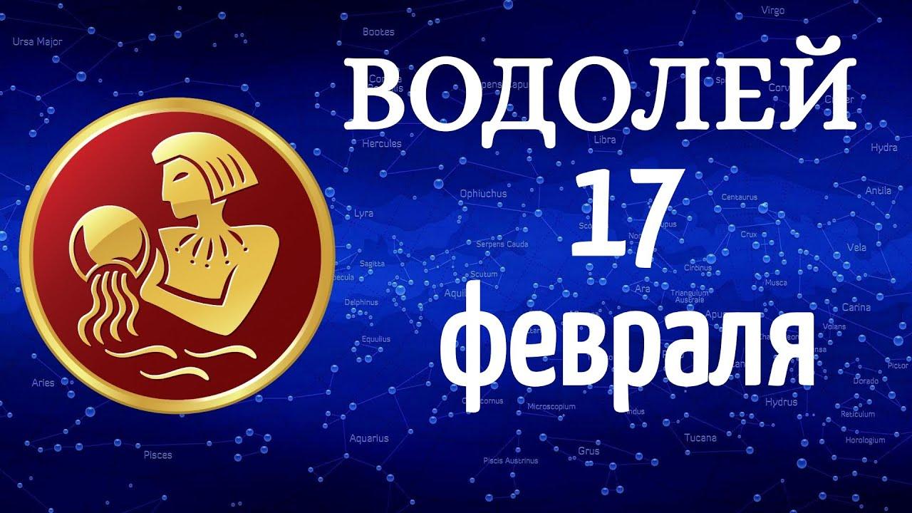 ✅ Гороскоп на завтра 17 Февраля 2021/ВОДОЛЕЙ/Ежедневный гороскоп/Гороскоп на сегодня 17 Февраля 2021
