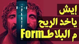 {الحراق}(12) اش ياخد الريح م البلاطـFORM