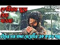 Ayla:The Daughter Of War Movie Explain | War/Drama | Bangla Explanation.