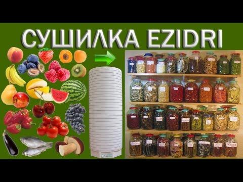 Сушилки для овощей и фруктов – купить сушилку для овощей и