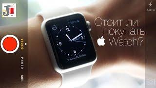 Apple Watch пол года спустя. Стоит ли покупать Apple Watch?