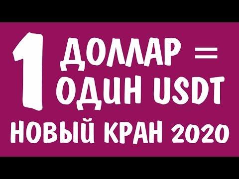 ОДИН ДОЛЛАР USDT ЗАРАБОТАТЬ НА НОВОМ КРАНЕ БЕЗ ВЛОЖЕНИЙ В 2020 ГОДУ