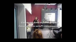 Семинар для парикмахеров Ollin Professional