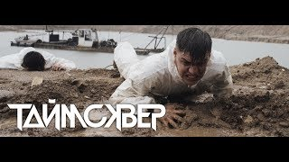 ТАйМСКВЕР - ЭГО / 0+ / Official video / 2018