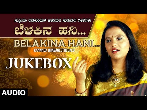 Belakina Hani Jukebox   Supriya Acharya   Kannada Bhavageethegalu   Kannada Folk Songs