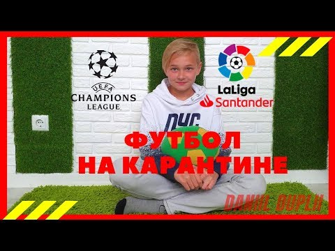МИРОВОЙ ФУТБОЛ НА КАРАНТИНЕ⚽ | WORLD FOOTBALL IN THE QUARANTINE⚽