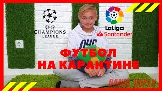 МИРОВОЙ ФУТБОЛ НА КАРАНТИНЕ WORLD FOOTBALL IN THE QUARANTINE