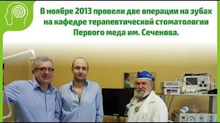 Гипноанестезия. Лечение зубов под гипнозом. Операции под гипнозом - www.classicalhypnosis.ru(В ноябре 2013 сделали две операции на зубах (удаление и лечение) на кафедре терапевтической стоматологии..., 2015-02-28T22:20:16.000Z)