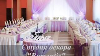 Оформление банкетного зала в лавандовом цвете с элементами прованса