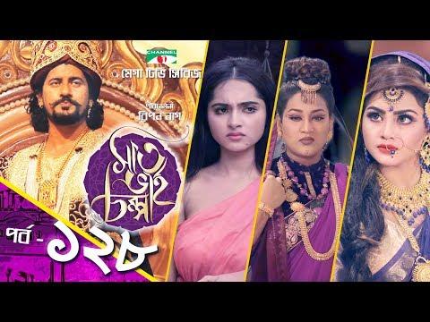 সাত ভাই চম্পা | Saat Bhai Champa | EP 128 |  Mega TV Series | Channel i TV