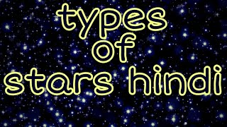 Types of stars in Hindi | types of stars in the universe