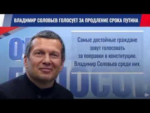 Владимир Соловьёв голосует ЗА поправки в конституцию