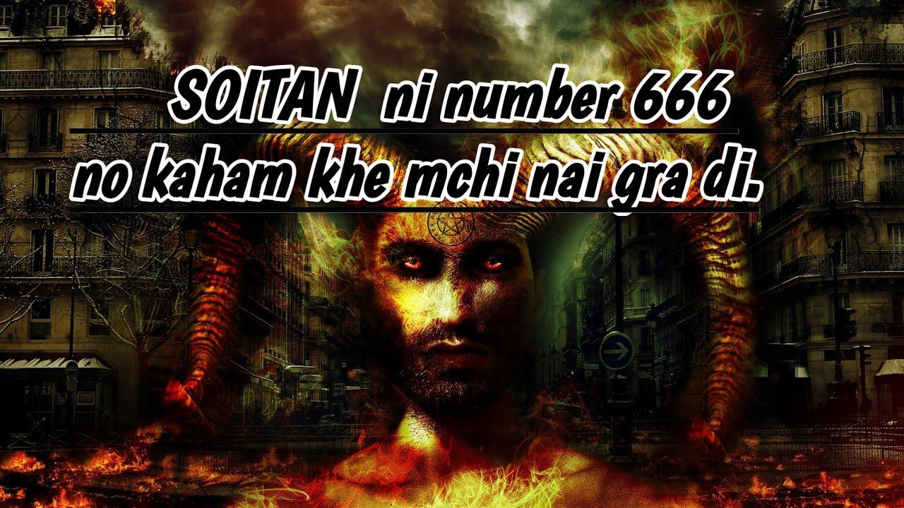 '666' ni kautma #1