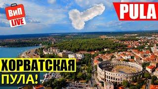 Отдых в Пуле | Хорватия, пляжи, море, бухты, транспорт,  инфраструктура, цены на жилье, кухня, влог