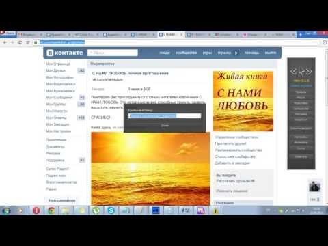 Как пригласить людей в группу из друзей или группы. Инвайтинг Вконтакте.