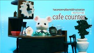 하코룸 반다이-카페카운터,실바니안과 플모…