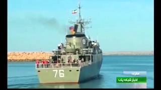 Iran Velayat 94 Maritime parade_January 31, 2016_رژه دريايي ولايت 94 نيروي دريايي ارتش ايران