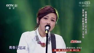 [Vietsub] Ca dao thời gian - Thái Kiện Nhã [Sing My Song 2]