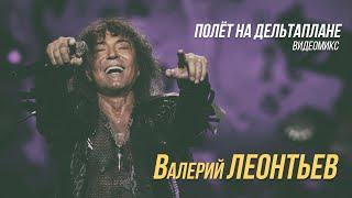 Валерий Леонтьев – Полёт на дельтаплане (видеомикс)