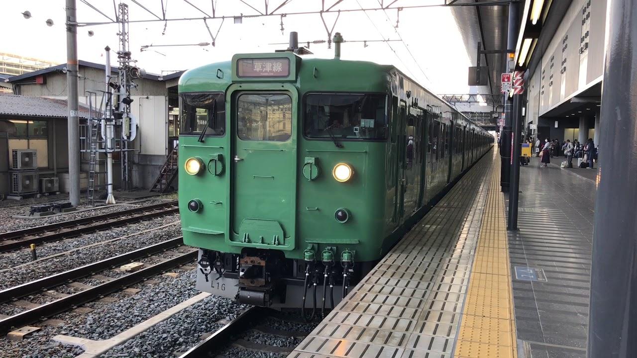 草津線 緑の電車 京都駅 - YouTu...
