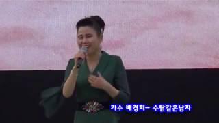 가수 배경희   수탉같은남자 - 영천한약축제 초대가수