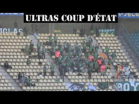OITA TRINITA vs TOKYO VERDY 5e ULTRAS BATTLE