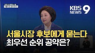 [서울시장 후보에게 묻…