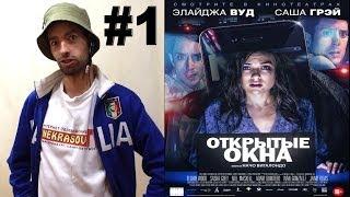 шоу НЕКРАСОВ ТВ про фильмы #1. Саша Грей. Открытые окна 2014