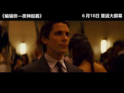 蝙蝠俠 – 夜神起義 (The Dark Knight Rises)電影預告