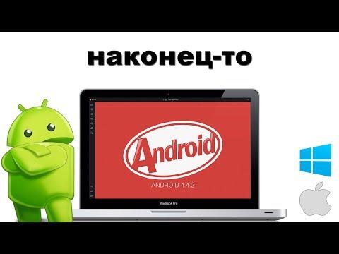 Как запустить Android приложения на ПК? Подойдет как Windows так и Mac Os