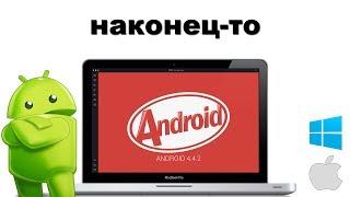 как запустить Android приложения на ПК