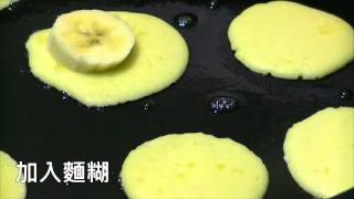 DIY自製 香蕉煎餅