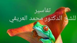 تفسير سورة المجادلة كاملة للشيخ محمد العريفي اللهم ارحم والدي واغفر له واسكنه الفردوس الأعلى