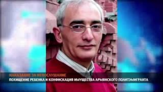 В Ереване решили наказать армянского политэмигранта за интервью СВС