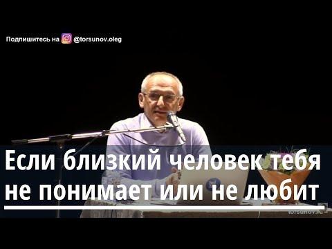 Если близкий человек тебя не понимает или не любит Торсунов О.Г. 02  Екатеринбург 23.04.2019