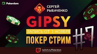 Gipsy на Pokerdom #7 про покер, допинг и переезд