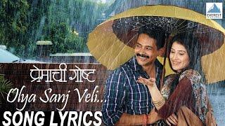 Olya Sanjveli with Lyrics - Premachi Goshta | Marathi Songs | Atul Kulkarni, Sagarika Ghatge