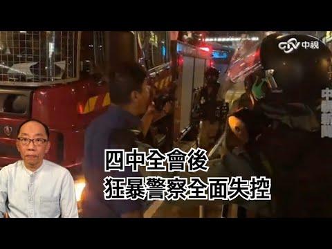 20191102 四中全會後 狂暴警察全面失控 - YouTube